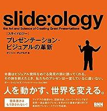 表紙: Slide:ology[スライドロジー] | ナンシー・デュアルテ