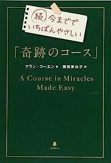 続 今まででいちばんやさしい「奇跡のコース」