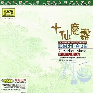 Shi Xian Qing Shou (Ten Immortals Celebrating Birthday)