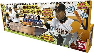 ライブ中継!スイングベースボール  ~GO!GO!GIANTS!~