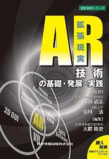 AR(拡張現実)技術の基礎・発展・実践 (設計技術シリーズ)
