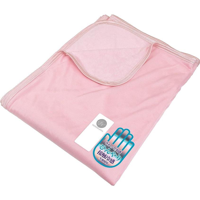 ペフ減らす血色の良い昭和西川 接触冷感 ひんやり リバーシブルケット シングル 140×190cm ピンク色 片面パイル/片面スムース 丸洗いOK