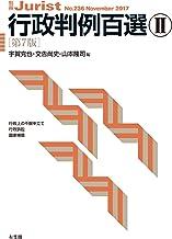 表紙: 行政判例百選II(第7版) (別冊ジュリスト)   交告尚史
