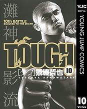 表紙: TOUGH―タフ― 10 (ヤングジャンプコミックスDIGITAL)   猿渡哲也