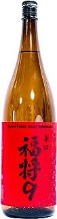 福将9 (ふくまさナイン) [和歌山] [日本酒] [サッパリ飲みやすい辛口] 1800ml