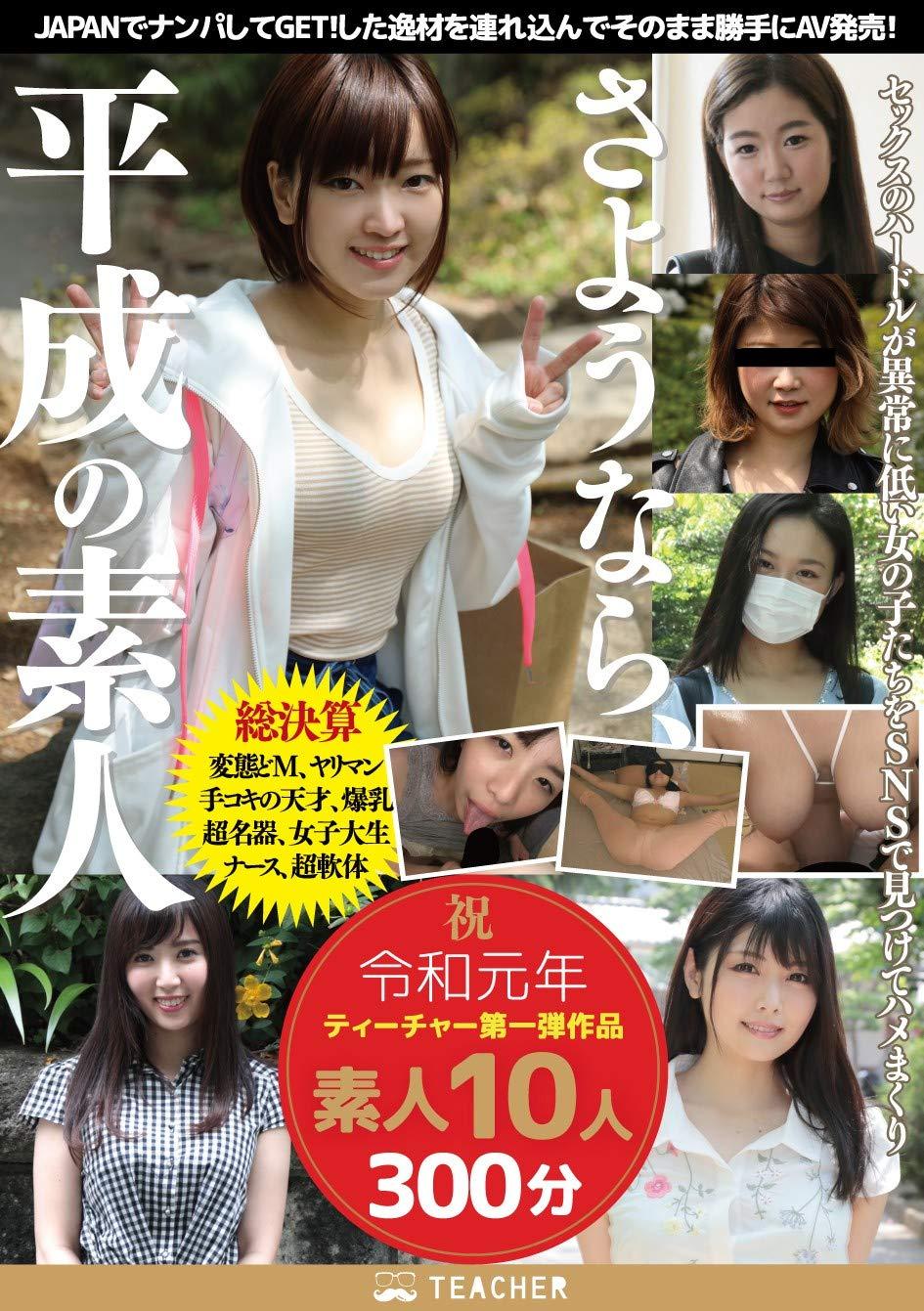 Japanese amateur HD