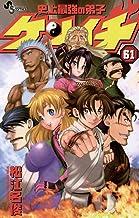 表紙: 史上最強の弟子ケンイチ(61) (少年サンデーコミックス) | 松江名俊