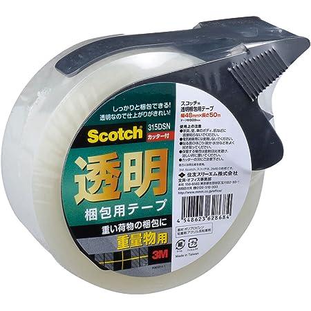 3M スコッチ ガムテープ 梱包テープ 重量用 48mm×50m カッター付 315DSN