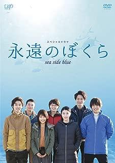 永遠のぼくら sea side blue [DVD]