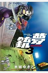 銃夢(3) Kindle版