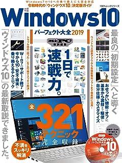 Windows10パーフェクト大全2019 (100%ムックシリーズ)