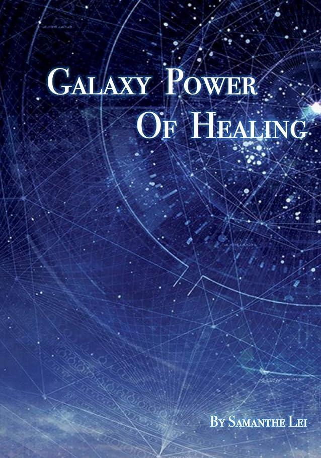 配送そばに支配的Galaxy Mystery Healing Symbol World: Samanthe Lei (Spritituality Healing) (Traditional Chinese Edition)