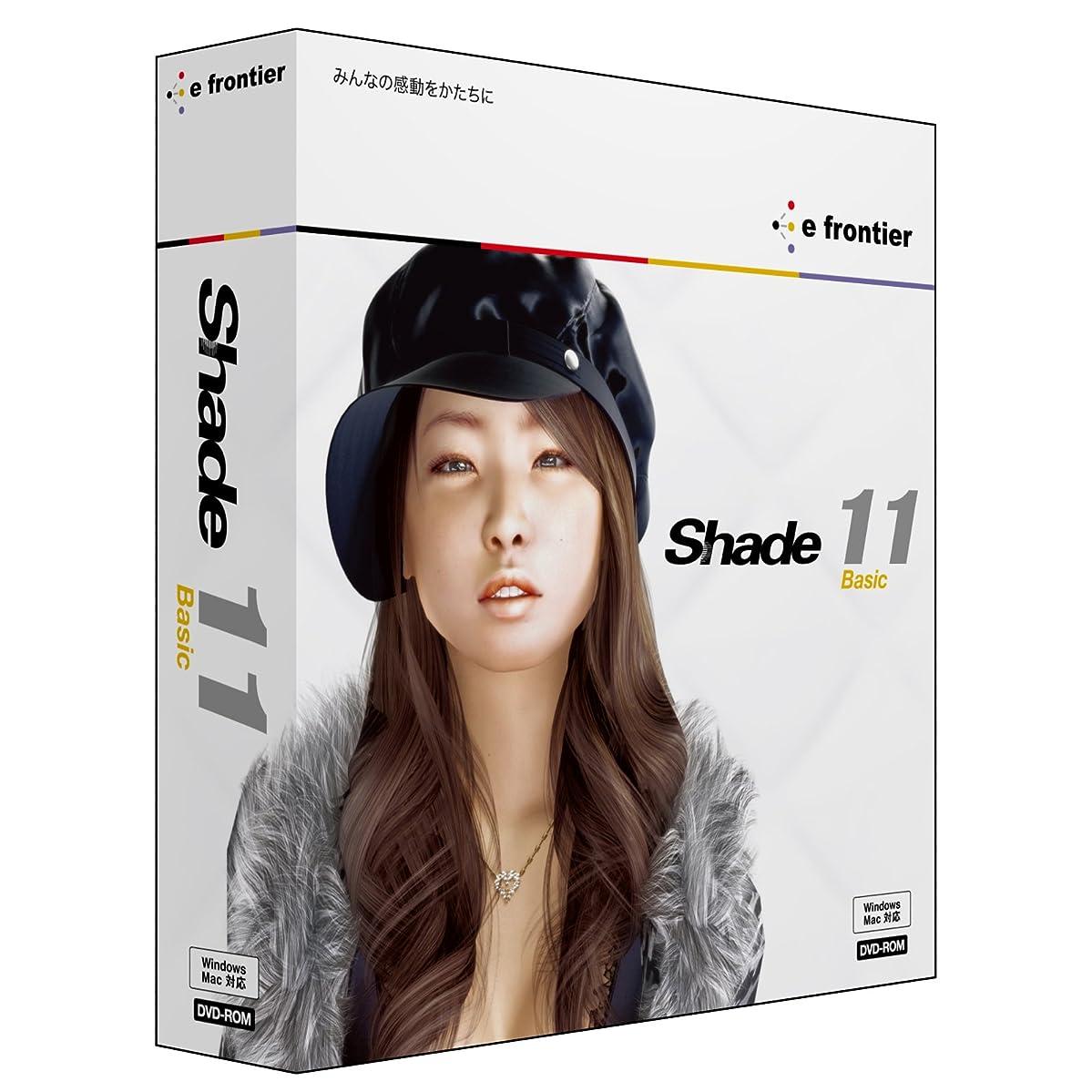 発明名誉講師Shade 11 Basic Hybrid