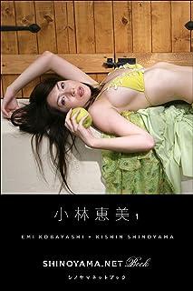 小林恵美1
