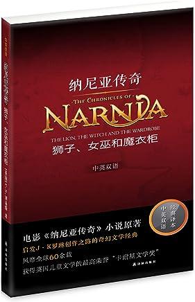 狮子、女巫和魔衣柜(中英双语) (纳尼亚传奇 1)