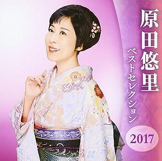 原田悠里 ベストセレクション2017