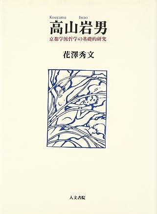 Kōyama Iwao : Kyōto Gakuha tetsugaku no kisoteki kenkyū = Kouyama Iwao