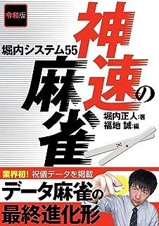 令和版 神速の麻雀 堀内システム55
