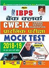 KIRAN IBPS BANK CLERK CWE-IX PRELIMINARY EXAM MOCK TEST- HINDI(2617) (Hindi Edition)