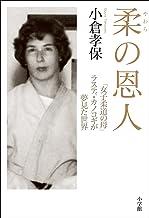 表紙: 柔の恩人~「女子柔道の母」ラスティ・カノコギが夢見た世界~ | 小倉孝保