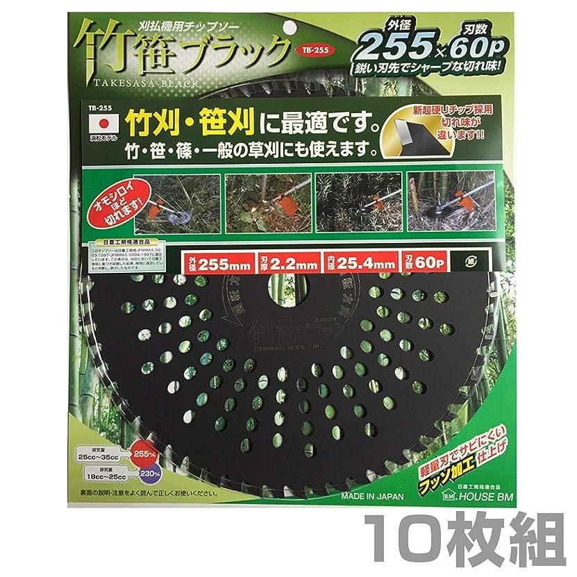以来豊富にゆるくハウスビーエム(HOUSE BM) 竹笹ブラック 刈払機用チップソー 10枚組 TB-255*10 外径255mm×60枚刃
