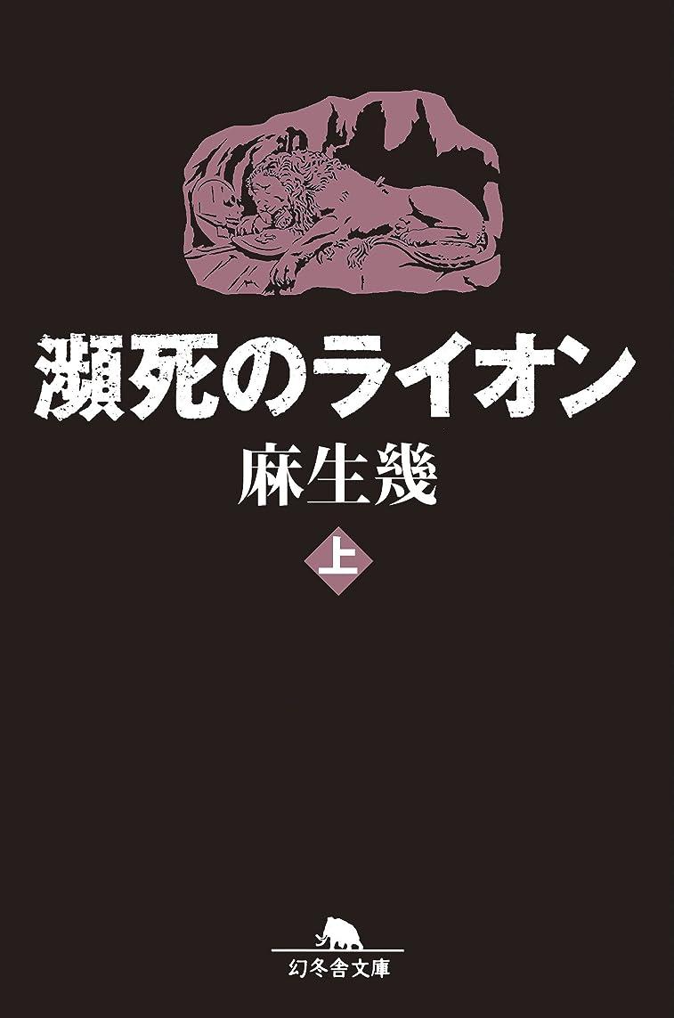印象派悪夢発音瀕死のライオン(上)