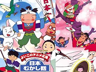 よいこのアニメ広場 日本むかし話