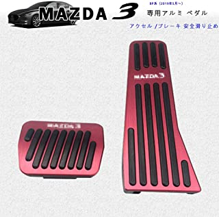 Boyous【一年保証&最新型】マツダ3 MAZDA3セダン/ファストバック BP系(2019年5月~)専用 高品質 アルミ ペダル ブレーキ アクセル カバー 工具不要 防キズ 防汚れ 2点セットFASTBACK SEDAN【日本語説明書付】(レッド)