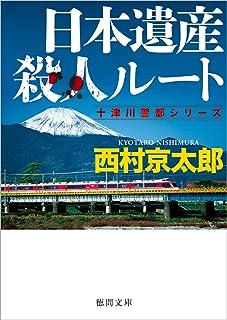 日本遺産殺人ルート (徳間文庫)