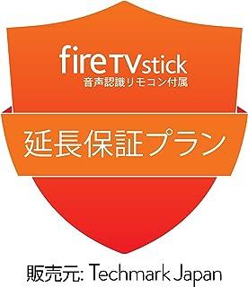Fire TV Stick 音声認識リモコン付属 (第1世代) 用 延長保証プラン (自然故障・不具合を1年延長)