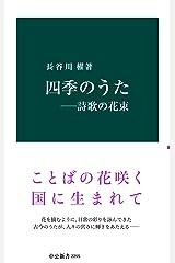 四季のうた ―詩歌の花束 (中公新書) Kindle版