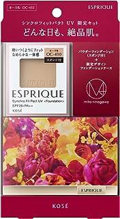 ESPRIQUE(エスプリーク) シンクロフィット パクト UV 限定キット 3 ファンデーション OC-410 オークル セット 9.3g+ケース付