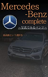 Mercedes-Benz complete: 写真でみるベンツ