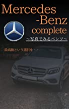 Mercedes-Benz complete: 写真でみるベンツ