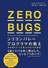 表紙: ZERO BUGS シリコンバレープログラマの教え | ケイト・トンプソン