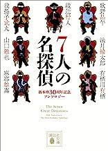 表紙: 7人の名探偵 (講談社文庫) | 綾辻行人