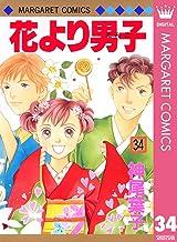 表紙: 花より男子 34 (マーガレットコミックスDIGITAL)   神尾葉子