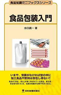 食品包装入門 (食品知識ミニブックスシリーズ)