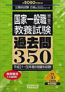 国家一般職[高卒・社会人] 教養試験 過去問350 2020年度 (公務員試験 合格の350シリーズ)
