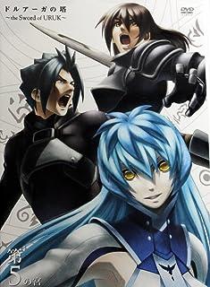 ドルアーガの塔~the Sword of URUK~第5の宮(通常版) [DVD]