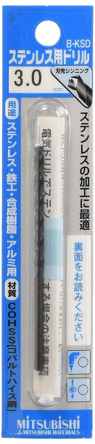好ましい祭司持続する三菱 ステンレス用ドリル 1本入り 3.0mm B-KSD