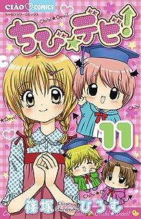 ちび☆デビ! (11) (ちゃおフラワーコミックス)