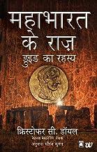 Druid Ka Rahasya - Mahabharat Ke Raaz (The Secret of the Druids - Hindi) (Hindi Edition)