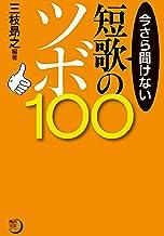 表紙: 今さら聞けない短歌のツボ100 (角川短歌ライブラリー)   三枝 昂之