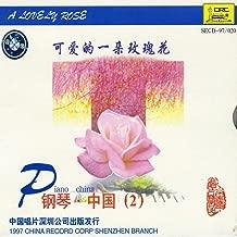 Chinese Piano: Vol. 2 - A Lovely Rose (Gang Qin Zhong Guo Er: Ke Ai De Yi Duo Mei Gui Hua)