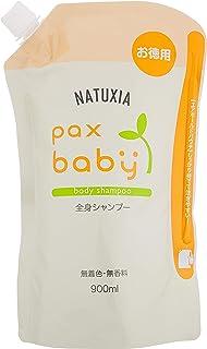 [Amazon限定ブランド] NATUXIA(ナチュシア) パックスベビー 全身シャンプー 大容量 ボディソープ 詰替え用 900ml