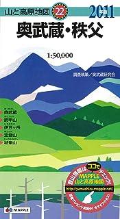 山と高原地図 奥武蔵・秩父 2011年版