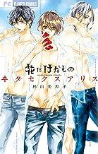 表紙: 花にけだもの~ヰタセクスアリス~ (電子版かきおろしつき)(11) (フラワーコミックス) | 杉山美和子