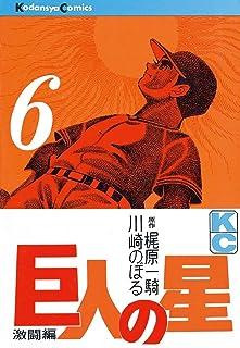 巨人の星(6) (週刊少年マガジンコミックス)