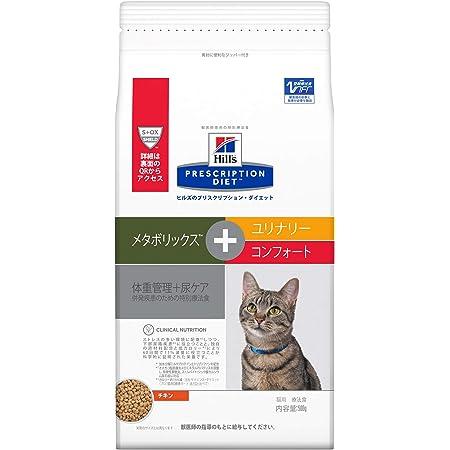 【療法食】 プリスクリプション・ダイエット キャットフード メタボリックス+ユリナリー コンフォート チキン 500g